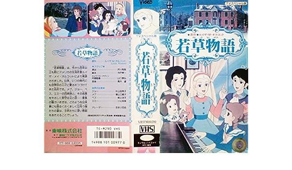 Amazon.co.jp: 若草物語(TVス...