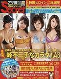 アサ芸シークレット(48) 2017年 11/9 号 [雑誌]: 週刊アサヒ芸能 増刊