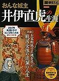 歴史REAL おんな城主 井伊直虎の生涯 (洋泉社MOOK 歴史REAL)