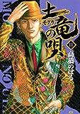 土竜(モグラ)の唄(11) (ヤングサンデーコミックス)