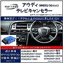 KUFATEC 正規品 (36942) アウディ tvキャンセラー A1 A4 S4 A5 S5 A6 A7 A8 Q3 Q5 Q7 【MMI3G MMI3G 搭載車】VWトゥアレグ【 RNS850 搭載車】日本語解説書付き(SSKPRODUCT作成) 5分で完了簡単設定 正規品最新バージョン kufatec補償 SSKPRODUCTオリジナルセット 36942