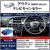 KUFATEC 正規品 (36942) アウディ tvキャンセラー A1 A4 S4 A5 S5 A6 A7 A8 Q3 Q5 Q7 【MMI3G MMI3G+ 搭載車】VWトゥアレグ【 RNS850 搭載車】日本語解説書付き(SSKPRODUCT作成) 5分で完了簡単設定 正規品最新バージョン kufatec補償 SSKPRODUCTオリジナルセット 36942
