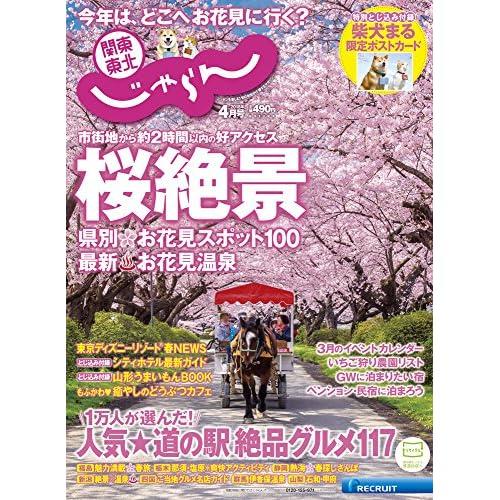 18/04月号 (関東・東北じゃらん)