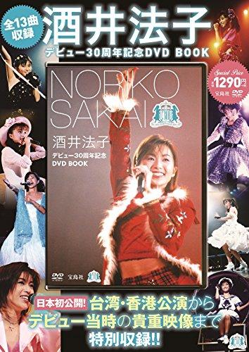 酒井法子デビュー30周年記念DVD BOOK (宝島社DVD BOOKシリーズ) -
