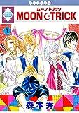 MOON・TRICK(1) (冬水社・いち*ラキコミックス) (いち・ラキ・コミックス)