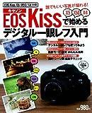 キヤノンEOSKissで始めるデジタル一眼レフ入門 (カメラムック) 画像