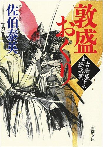 敦盛おくり: 新・古着屋総兵衛 第十六巻 (新潮文庫)