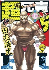 超兄貴 FUG (上) (マジキューコミックス)
