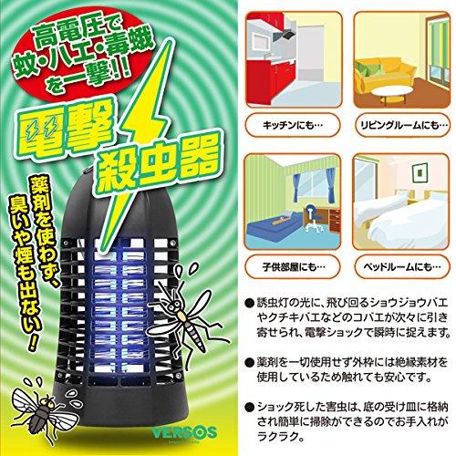 ベルソス(VERSOS) 電撃殺虫器 4W 殺虫機 誘虫灯 殺虫 捕虫機 VS-GK004