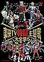 東映TV特撮主題歌大全集 VOL.5 DVD