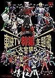 東映TV特撮主題歌大全集 VOL.5 [DVD]