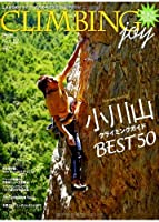 CLIMBING joy №12 (別冊 山と溪谷)