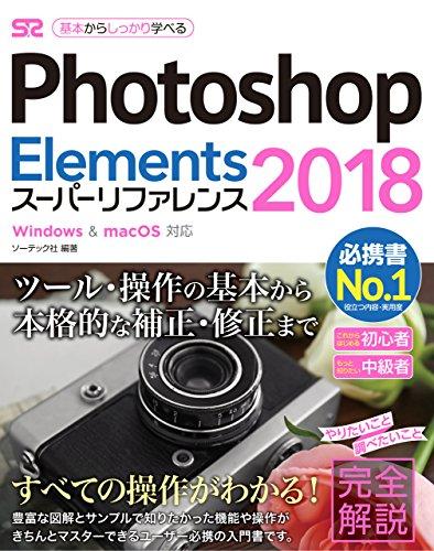 Photoshop Elements 2018 スーパーリフ...