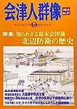 会津人群像 第31号(2015)―季刊 特集:知られざる幕末会津藩北辺防衛の歴史