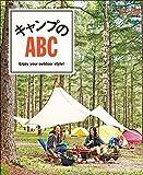ランドネ特別編集 キャンプのABC[雑誌] エイ出版社のアウトドアムック