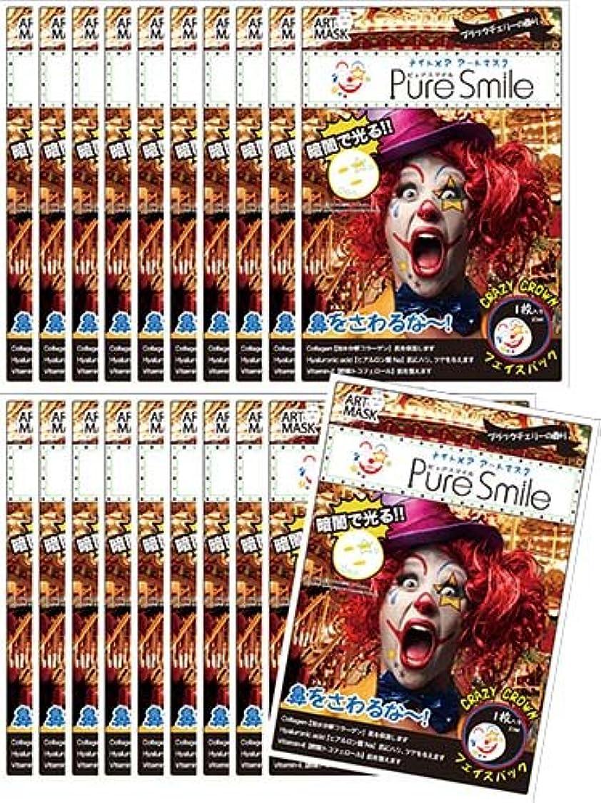 ふさわしい財団壁ピュアスマイル ナイトメアアートマスク クレイジークラウン 20枚セット