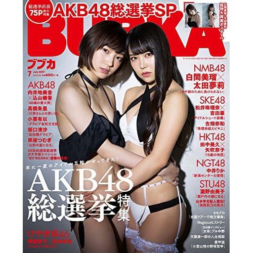 BUBKA (ブブカ) 2017年7月号