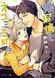 狼探偵とネコミミ助手 (角川ルビー文庫)