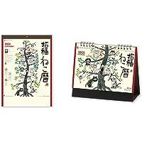 【セット買い】新日本カレンダー 2021年 カレンダー 壁掛け 招福ねこ暦 NK83 46/4切(53.5×38…