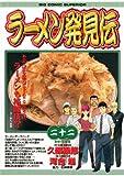 ラーメン発見伝(22) (ビッグコミックス)