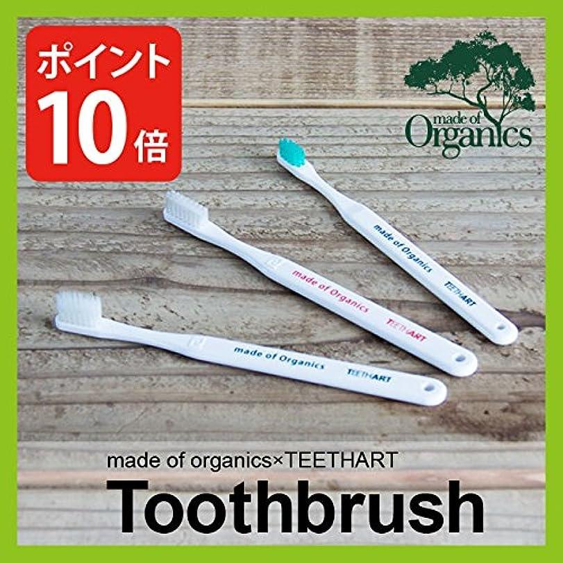 ヒップハリウッドメイド?オブ?オーガニクス ×ティースアート 専用歯ブラシ オーラルケア 2.オーラル専用歯ブラシ