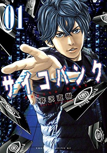 サイコバンク(1) (ヤングマガジンコミックス)
