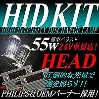 12000K 24V トラック用 HID キット 55W薄型 H7.06-H12.05 ヘッド Hi/Lo切替 ディーゼルバスA・M系 KC-MK219