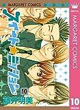 スイート☆ミッション 10 (マーガレットコミックスDIGITAL)