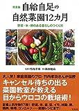 完全版 自給自足の自然菜園12カ月 野菜・米・卵のある暮らしのつくり方 画像