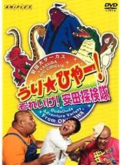 うり☆ひゃー!それいけ!安田探検隊 [DVD]