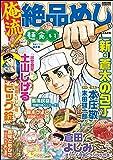 俺流!絶品めし Vol.4 麺食い [雑誌] (ぶんか社コミックス)