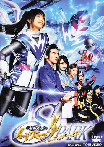 超忍者隊イナズマ  SPARK  DVD