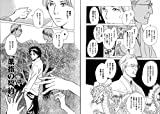 百鬼夜行抄 24 (Nemuki+コミックス) 画像