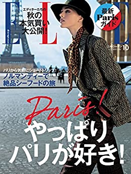 [ハースト婦人画報社]のELLE Japon (エルジャポン) 2016年 10月号 [雑誌]
