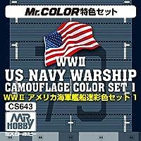 【 WWⅡアメリカ海軍艦船迷彩色セット1 】 Mr.カラー 特色セット CTCS643/ WWⅡ第二次世界大戦中のアメリカ海軍迷彩色を忠実に再現 ! Mr.ホビー