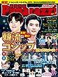 韓国芸能Paparazzi (パパラッチ)Vol.2 (G-MOOK)