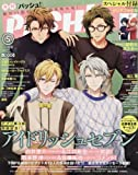 PASH! 2018年 05月号