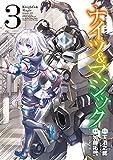 ナイツ&マジック(3) (ヤングガンガンコミックス)