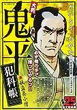大判鬼平犯科帳・妖盗葵小僧 (SPコミックス SP NEXT)