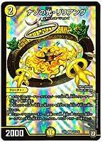 デュエルマスターズ/ナゾの光・リリアング(SR) / S3/S10 / ペリッ!! スペシャルだらけのミステリーパック(DMEX03)