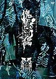 47都道府県単独巡業千秋楽「傀露蒿儡」‐2017.08.13 豊洲PIT‐【初回限定盤】 [DVD]