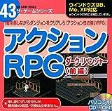 アクションRPG ダーク・リベンジャー(前編)