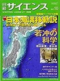 日経サイエンス 2017年10月号