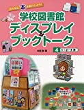 みんなに本を紹介しよう!学校図書館ディスプレイ&ブックトーク〈4〉1・2・3月