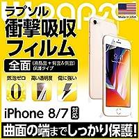 Wrapsol(ラプソル)ULTRA(ウルトラ)衝撃吸収フィルム 液晶面+背面&側面 保護 iPhone 8/iPhone 7対応 (WPIP8N-FB)