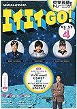 NHKテレビ エイエイGO! 2015年 04 月号 [雑誌]