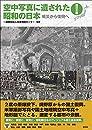 空中写真に遺された昭和の日本〈西日本編〉: 戦災から復興へ