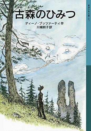 古森のひみつ (岩波少年文庫)の詳細を見る