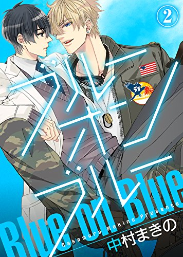 【特典付き】ブルー・オン・ブルー(2) (シガリロ)