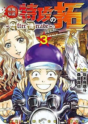 疾風伝説特攻の拓~AfterDecade~ コミック 1-3巻セット